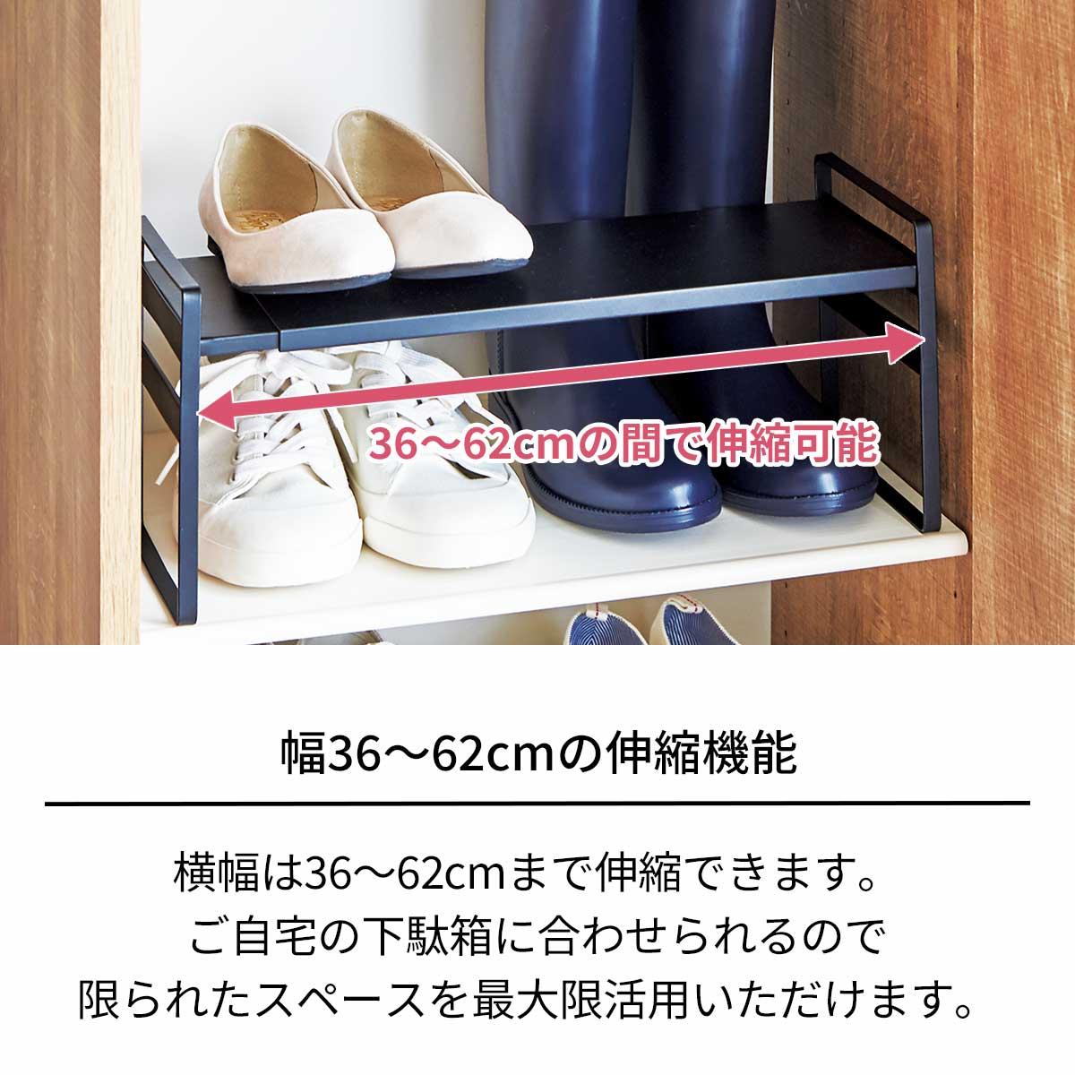 プロフィックス 下駄箱内 伸縮式スタッキングラック 美Styleシリーズ