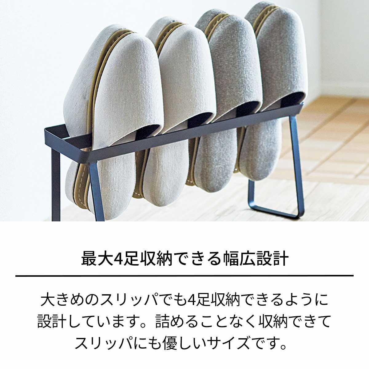 プロフィックス スリッパラックトール 美Styleシリーズ