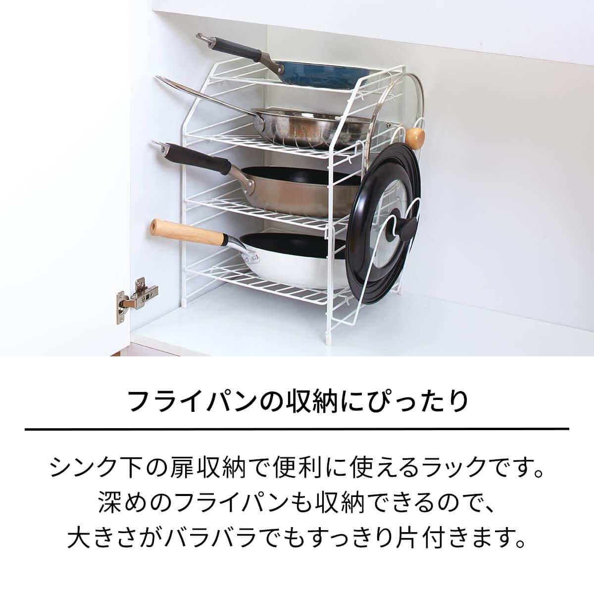 ファビエ シンク下フライパンラック4段 すっきり整頓シリーズ