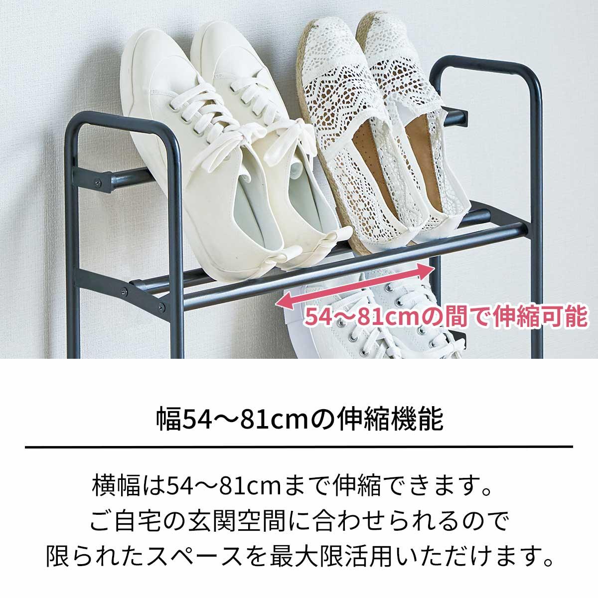 プロフィックス 伸縮式シューズラック2段 美Styleシリーズ